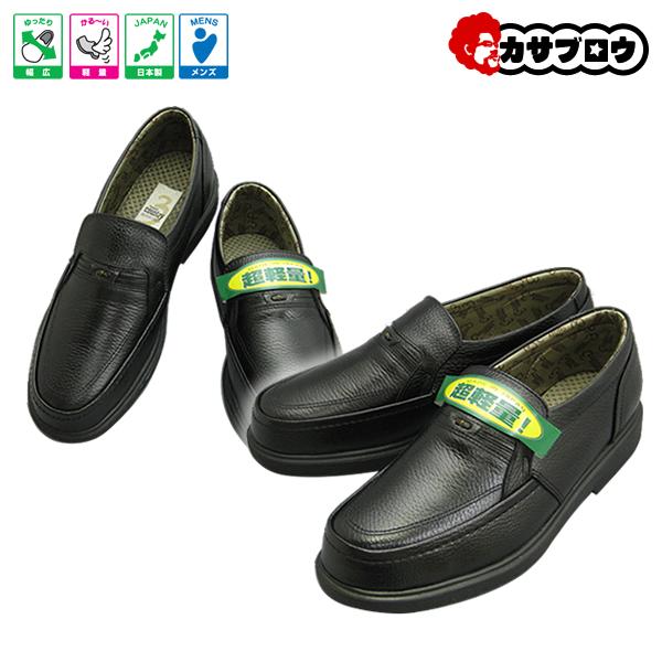 [ミクニ]1603メンズカジュアル靴幅広日本製