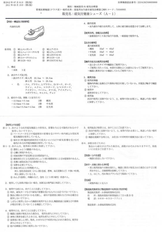 [お多福]磁気付シューズGR-110メンズカジュアル日本製