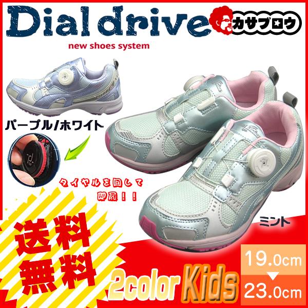 キッズカジュアル「ダイヤルドライブ」脱ぎ履き簡単r47109ジュエル