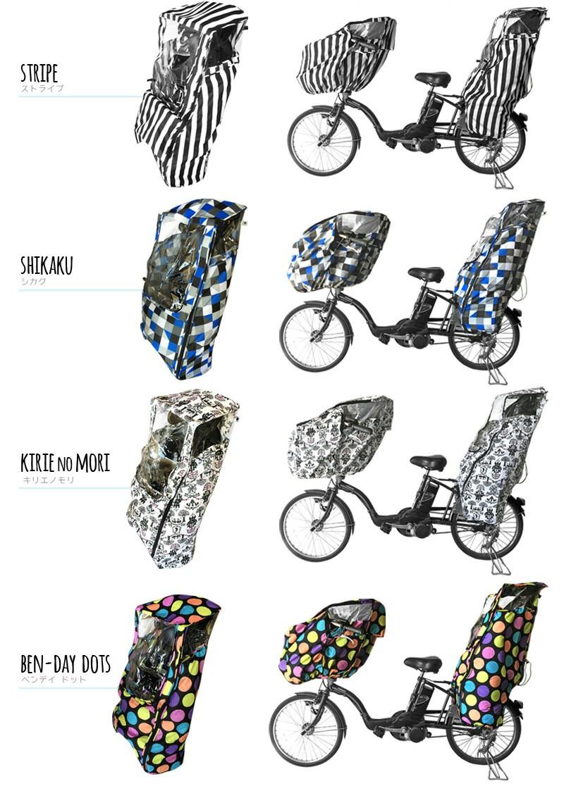 [ユアーズアーミーワールド]自転車チャイルドシートレインカバーリア(後ろ乗せ)