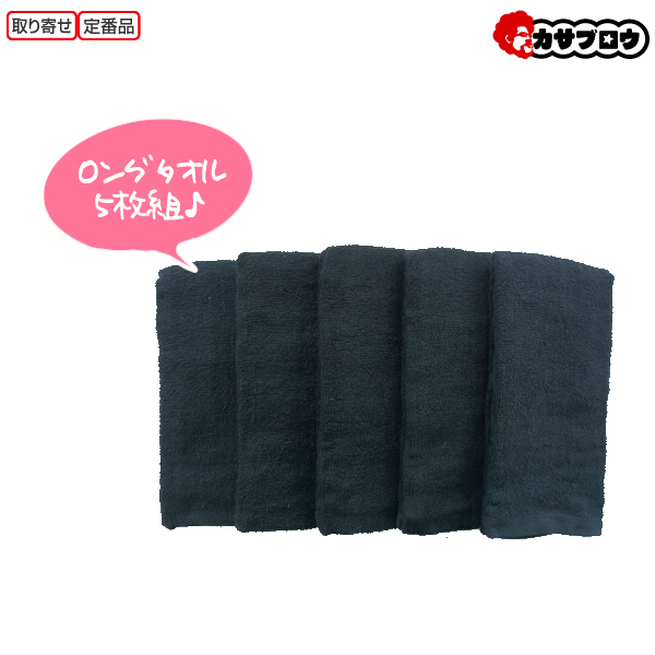 [喜多]ロングタオル5枚組No,9931