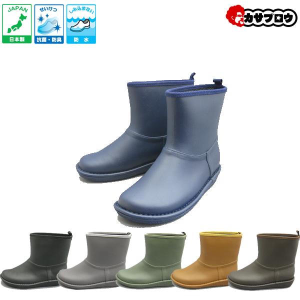 レインショートブーツレインブーツカラバリ7色レディース日本製抗菌防水ns712