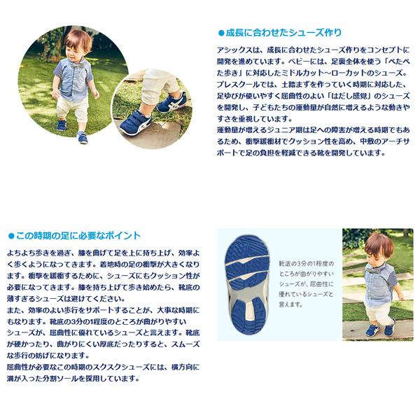 ベビーシューズアシックスすくすくスクスクベビー子供asicsベビー子供室内用上履きCPBABYTUU106スニーカーカジュアルSUKU2atuu106