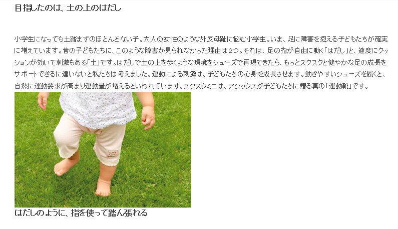 [アシックスすくすく]asicsGELRUNNERMG-Jr.TKJ108ジュニアセミフォーマル上履き衝撃吸収消臭吸汗キッズ子供通学冠婚葬祭