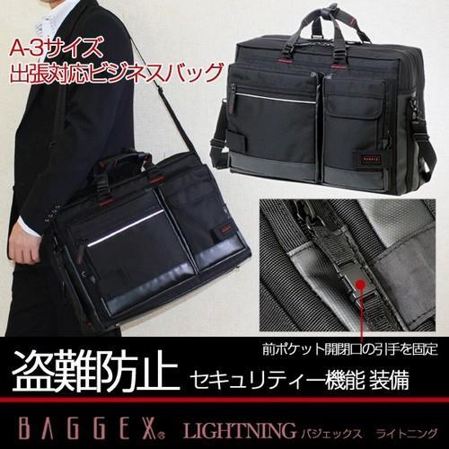 ウノフク セキュリティー機能搭載した安心のビジネスバッグ 出張対応タイプ <LIGHTNING> 【送料無料】