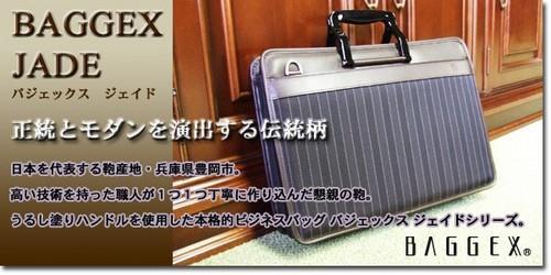 ウノフク 日本製 鞄職人の手がける逸品。バジェックス ジェイド クラッチ 2本手ダブル 【送料無料】