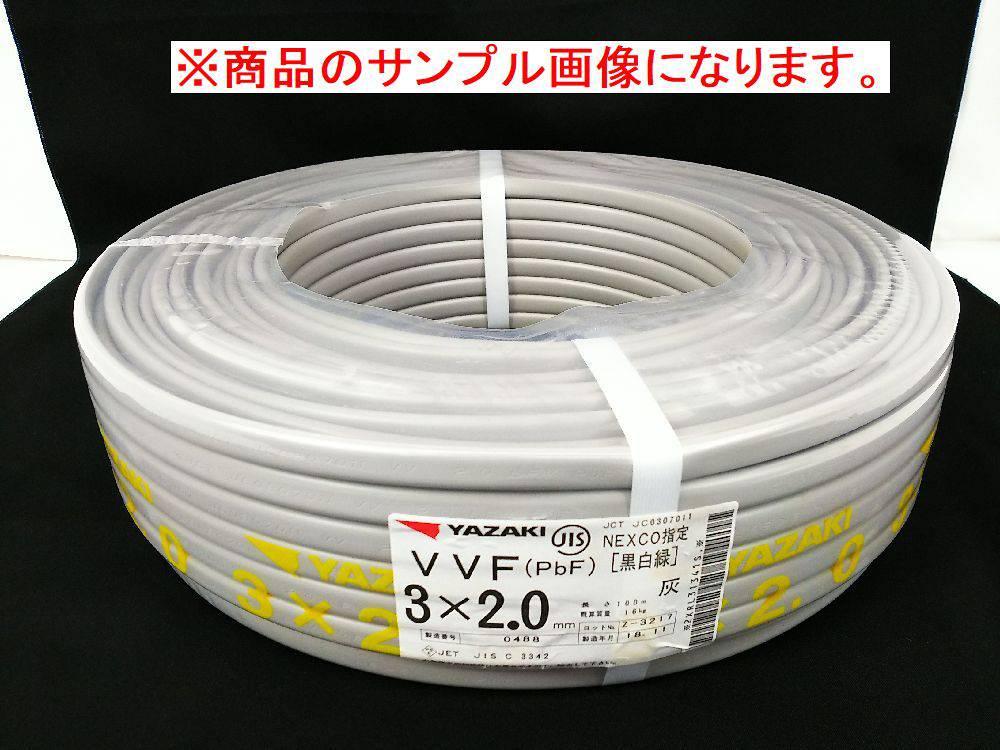 矢崎 YAZAKI VVFケーブル(PbF) 3×2.0mm NEXCO指定 [黒白緑] 100m 1巻