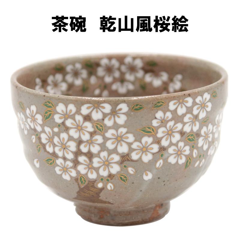 乾山風茶碗に桜を描いた抹茶茶碗です 茶道具 抹茶茶碗 乾山風 新品 送料無料 桜 けんざんふう さくら 裏千家 表千家 贈り物 結婚祝い 抹茶 春