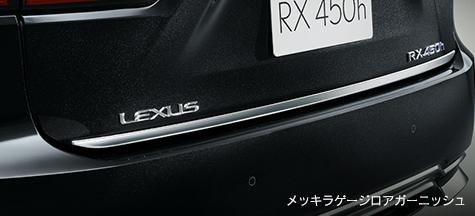 【レクサス純正】 メッキラゲージロアガーニッシュ ★レクサスRX 20系★