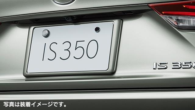 【レクサス純正】 ナンバーフレーム各色 [リヤ] ★レクサスIS 30系★