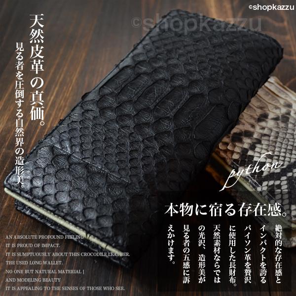 quality design 4b617 b346e パイソン 長財布 を使用した高級感漂うロングウォレット 【人気 ...