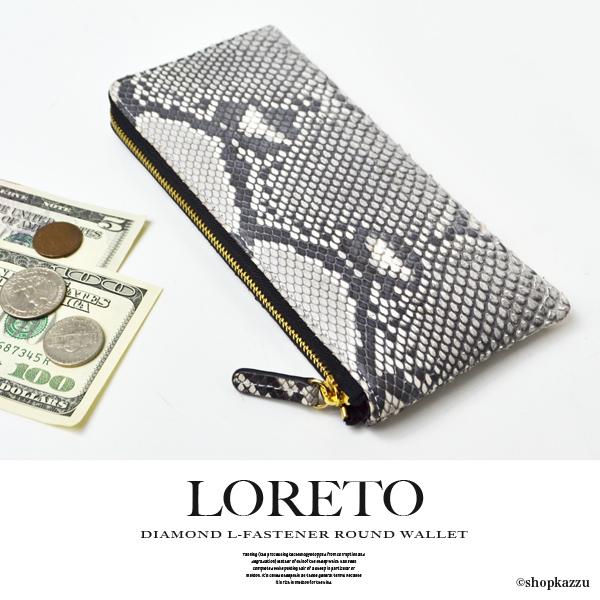 長財布 メンズ 父の日 ギフト プレゼントに最適なダイヤモンドシリーズのヘビ革のラウンドファスナー式の財布 LORETO ロレト 人気ブランドのパイソンのロングウォレット 4139-004 送料無料敬老の日 バーゲン アウトドア