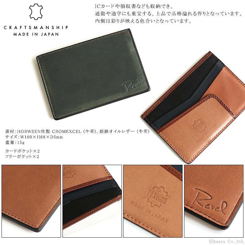 パスケース メンズ 完全日本製の本革カードケース RVL C03 REVEL レヴェル CRAFTMAN'S PRIDE 革 本革 日本製 薄マチ 定期入れ 紳士 ビジネス ホーウィンレザー 通勤 通学 送料無料 送料込み アウトドア ギフトにおすすめ バレンタインynv0wNm8PO
