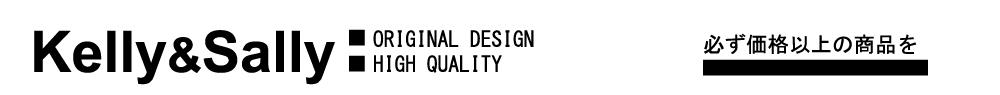 Kelly&Sally:ハイクオリティのオリジナル・デザインジーンズを販売しています。
