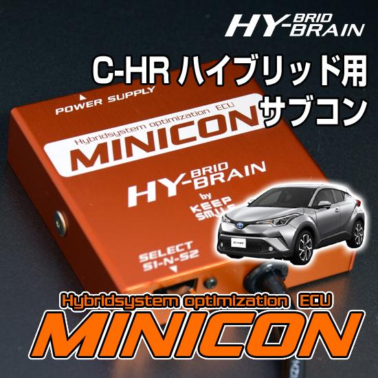 C-HRハイブリッドをパワーアップさせる超小型サブコン HYBRAIN サブコンピュータ MINICON トヨタ パーツ C-HRハイブリッド 大放出セール ZYX11 サービス ZYX10