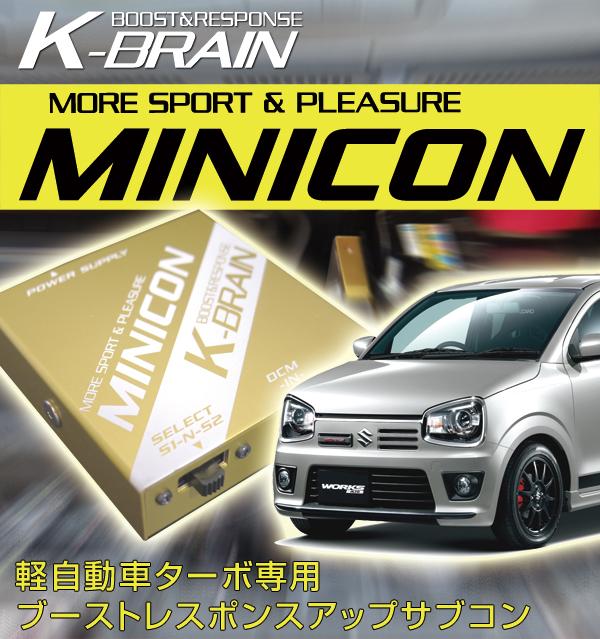 K-BRAIN スズキ アルト(RS/WORKS)専用MINICON 超小型サブコン 新発売!