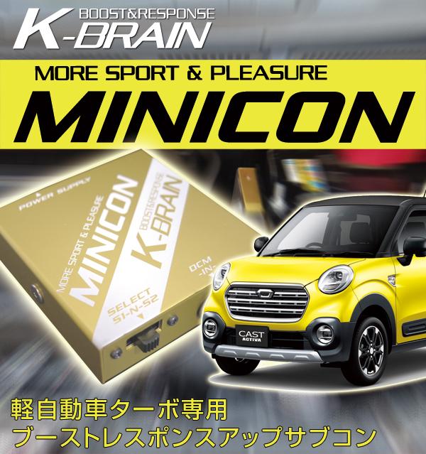 K-BRAIN ダイハツ キャスト専用MINICON 超小型サブコン 新発売!