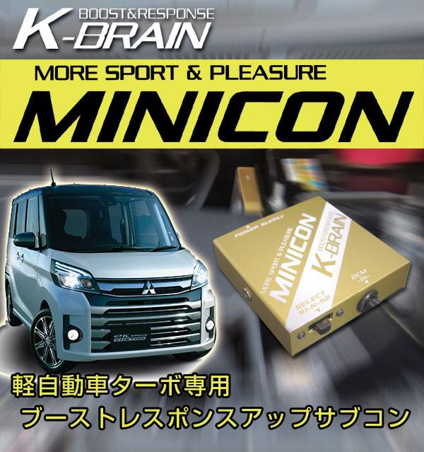 K-BRAIN 三菱eKワゴン/eKカスタム/eKスペース(カスタム)専用MINICON 超小型サブコン 新発売! パーツ