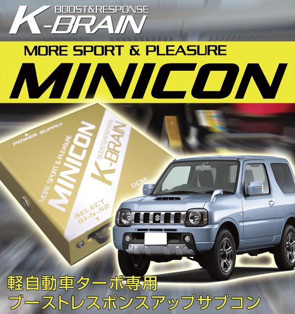 K-BRAIN スズキ ジムニーJB23W専用MINICON 超小型サブコン 新発売! パーツ
