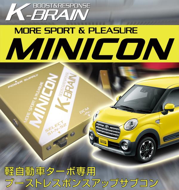 K-BRAIN トヨタ ピクシス ジョイ専用MINICON 超小型サブコン 新発売!