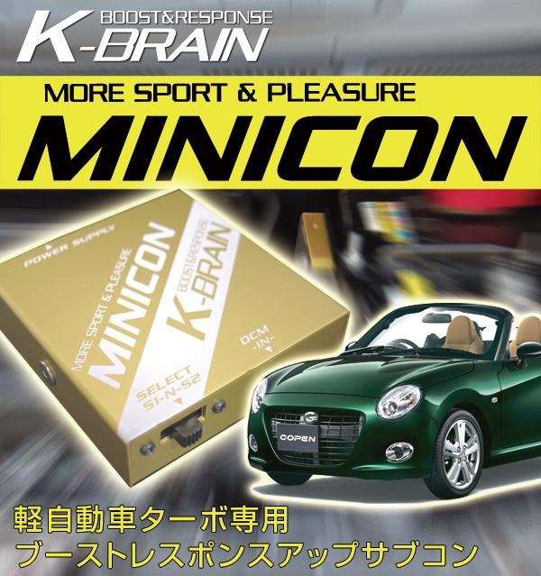 K-BRAIN ダイハツ コペン専用MINICON 超小型サブコン 新発売! パーツ