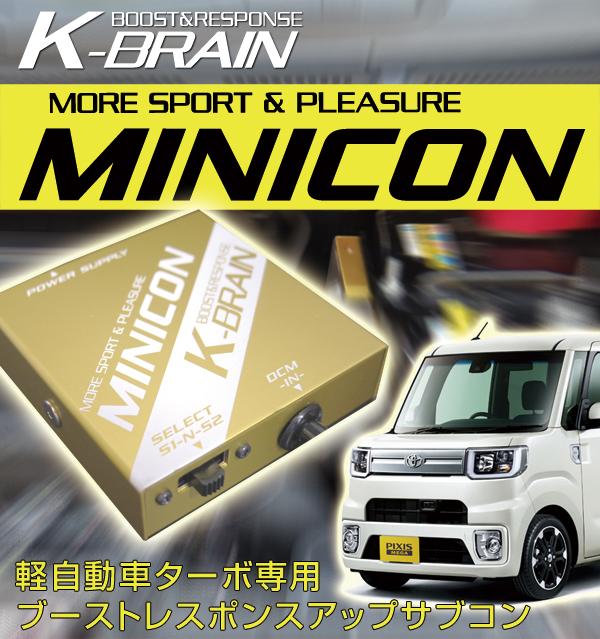 K-BRAIN トヨタ ピクシスメガ ターボ専用 MINICON 超小型サブコン 新発売!