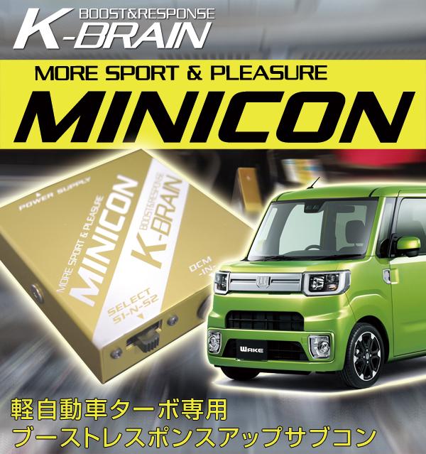 K-BRAIN ダイハツ ウェイク専用MINICON 超小型サブコン 新発売!