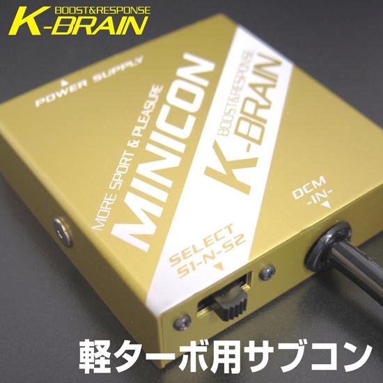 ブーストレスポンスがアップ! K-BRAIN スズキ ワゴンR ターボ専用MINICON 超小型サブコン 新発売!