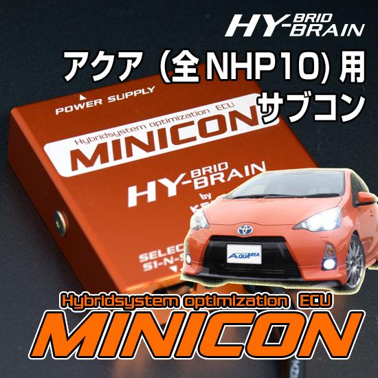 トヨタ アクア用 パーツ HYBRAIN サブコンピュータ MINICON (ミニコン)