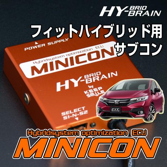 ホンダ フィット3ハイブリッド HYBRAIN サブコンピュータ MINICON パーツ