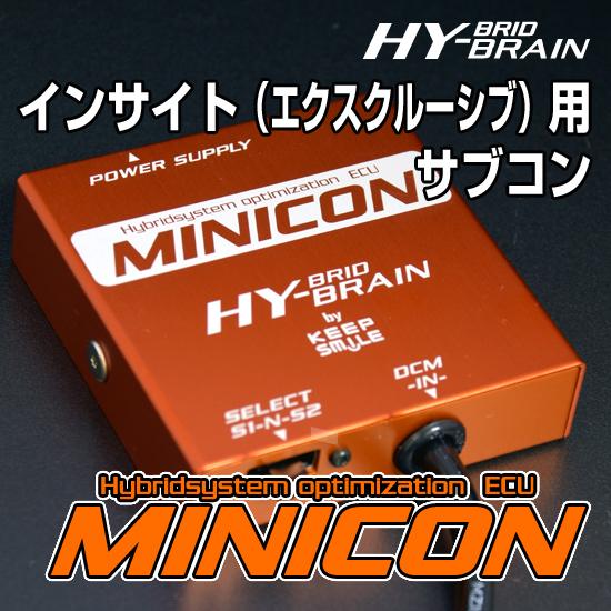 インサイトをパワーアップさせる超小型サブコン! HYBRAIN サブコンピュータ MINICON ホンダ インサイト