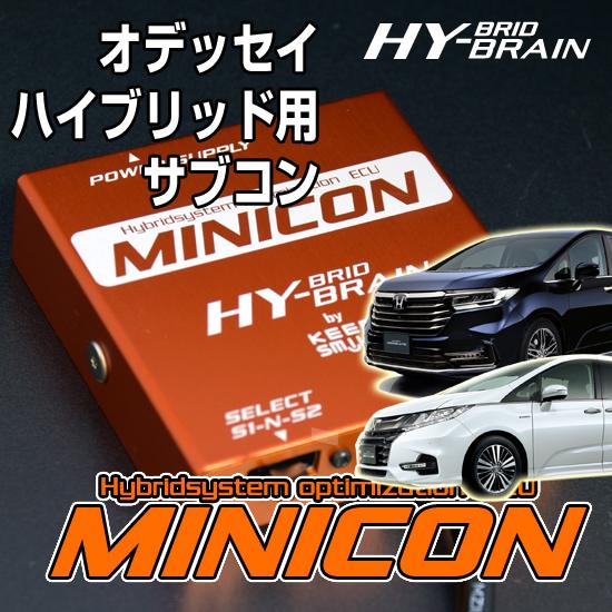 HYBRAIN サブコンピュータ MINICON ホンダ オデッセイハイブリッドRC4 パーツ