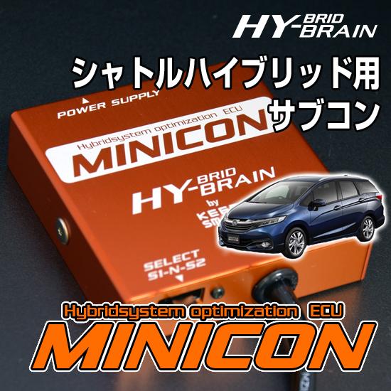 HYBRAIN サブコンピュータ MINICON ホンダ シャトルハイブリッド GP7/8 パーツ