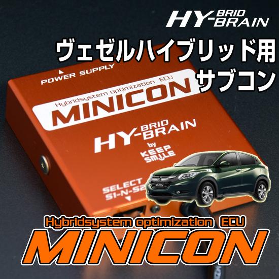 HYBRAIN サブコンピュータ MINICON ホンダ ヴェゼルハイブリッド RU3/4 パーツ