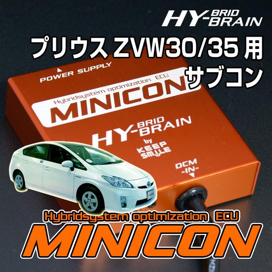 HYBRAIN サブコンピュータ MINICON トヨタ プリウスZVW30 パーツ