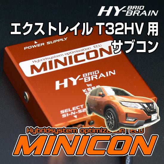 HYBRAIN サブコンピュータ MINICON 日産 エクストレイルT32【新発売】