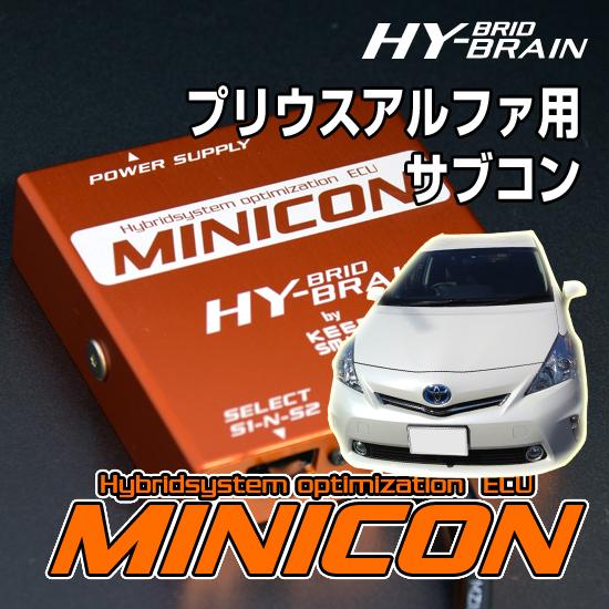 HYBRAIN サブコンピュータ MINICON トヨタ プリウスα パーツ