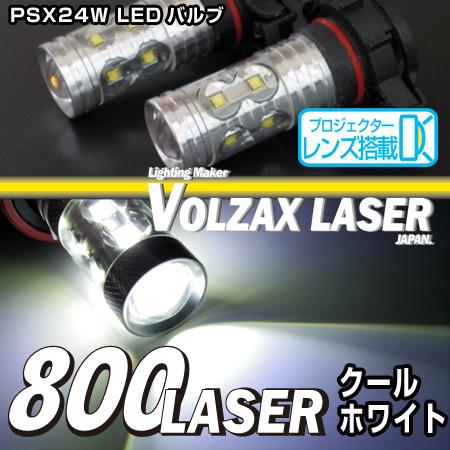 800LASER PSX24W LEDフォグバルブ クールホワイト