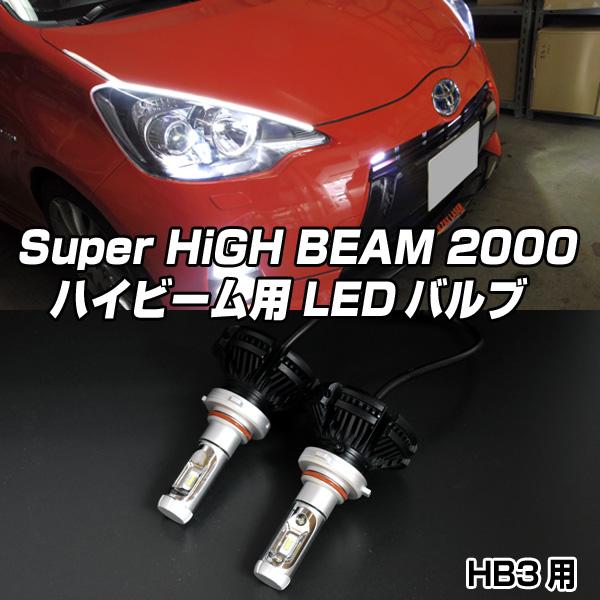 【オールインワンLED】スーパーハイビーム2000 HB3 ハイビーム専用LEDバルブ