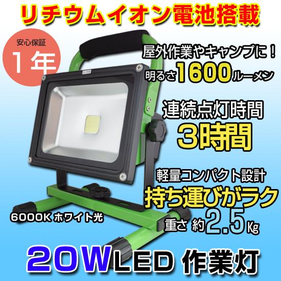ランキング総合1位 優先配送 充電式だからコードレス 充電式LED作業灯 リチウムイオン電池内蔵 3時間連続点灯 20W