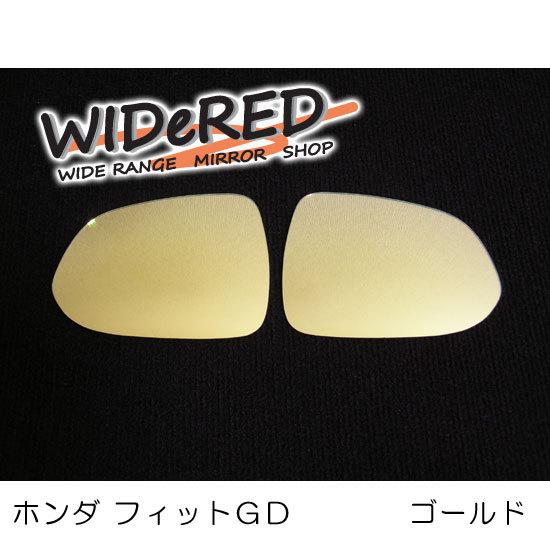 ホンダ フィット WIDeREDワイドミラー 親水なし【受注生産】
