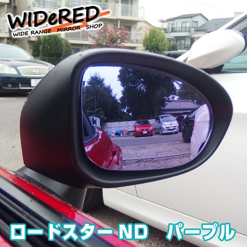 マツダ CX-3 WIDeREDワイドミラー 親水タイプ【受注生産】