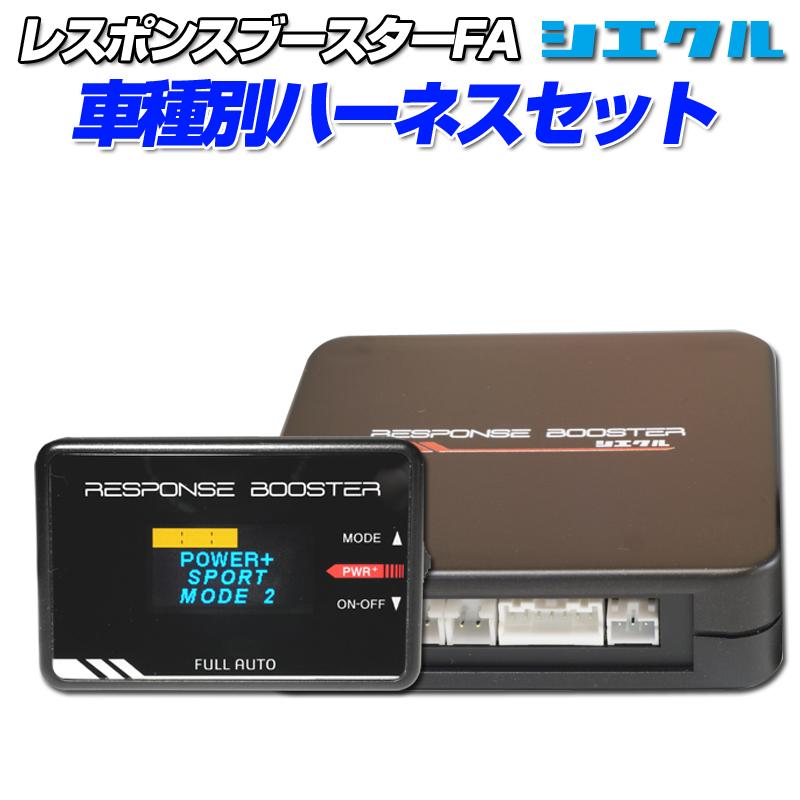 ホンダ オデッセイRB1/2系アブソルート含用スロットルコントローラー siecle(シエクル) 新型RESPONSE BOOSTER FULL AUTO(レスポンスブースター)&ハーネスセット