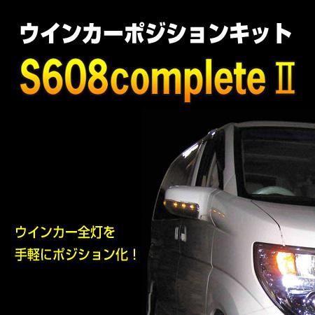 シエクル(siecle)ウインカーポジション S608complete2 ニッサン エルグランド