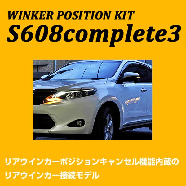 マツダ デミオ ウインカーポジション siecle(シエクル) S608complete3