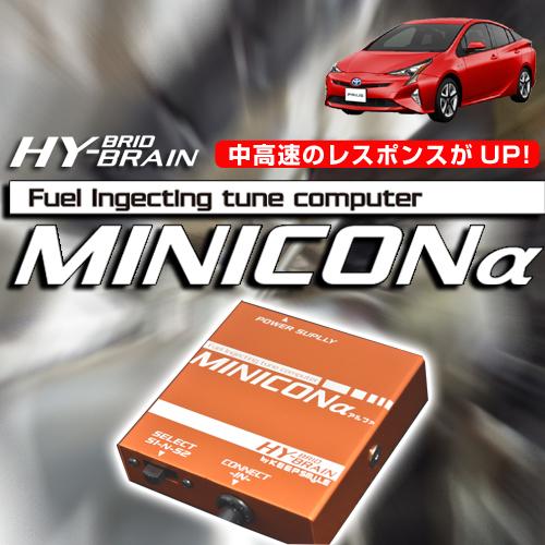 HYBRAIN MINICONα(ミニコンアルファ) トヨタ プリウス ZVW50系
