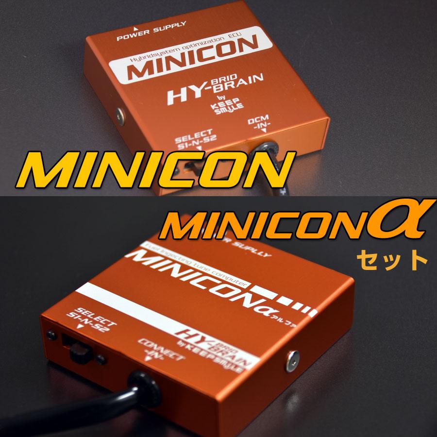 HYBRAIN MINICON&MINICONα(ミニコンアルファ)セット トヨタ シエンタハイブリッド