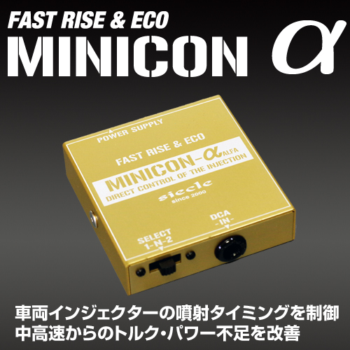 siecle MINICONα(シエクル ミニコンアルファ) トヨタ ハイエース200系(ガソリン車)