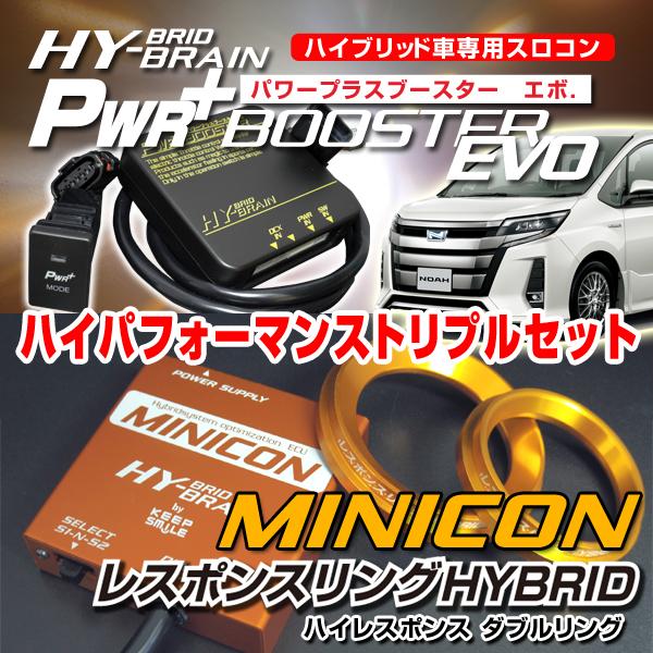 パワープラスブースター&MINICON&レスポンスリングHYBRIDダブルリングセット トヨタ ノアハイブリッド