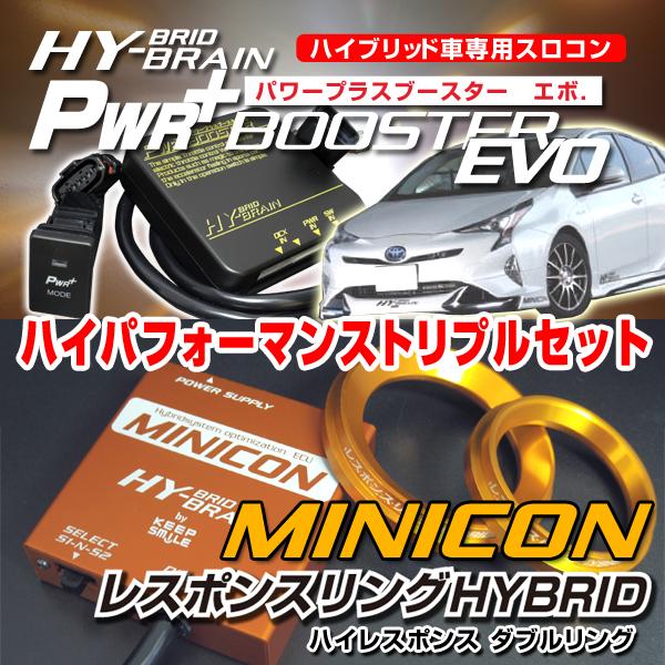 パワープラスブースター&MINICON&レスポンスリングHYBRIDダブルリングセット トヨタ プリウス ZVW50/ZVW51/ZVW55/ZVW52系 パーツ